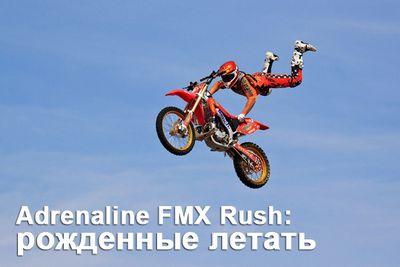 Adrenaline fmx rush: рожденные летать