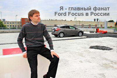 Алексей пьянков и ford focus 3: