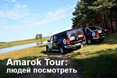Amarok tour: людей посмотреть