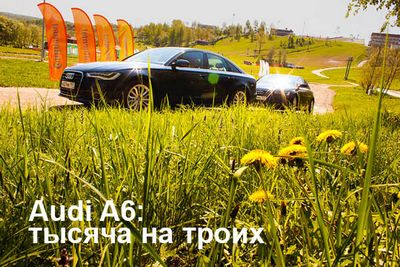Audi a6: тысяча на троих