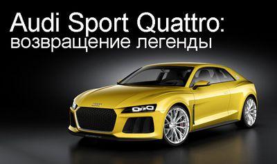 Audi sport quattro. возрождение легенды