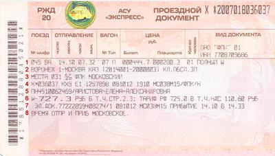 Билет на электричку (motorpage.ru)