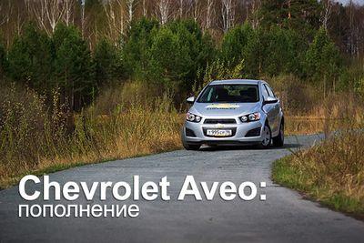 Chevrolet aveo: пополнение