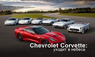 Chevrolet corvette: уходит в небеса