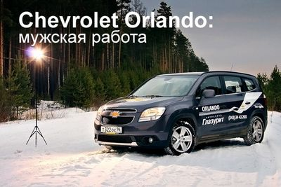 Chevrolet orlando: мужская работа