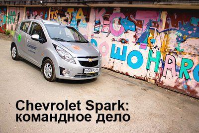 Chevrolet spark: командное дело