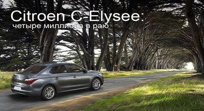 Citroen c-elysee: четыре миллиона в раю