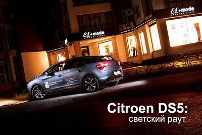 Citroen ds5: светский раут