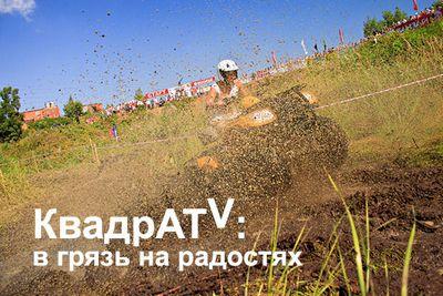 День квадроциклиста: в грязь на радостях