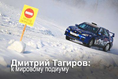 Дмитрий тагиров: к мировому подиуму