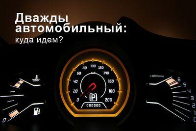 Дважды автомобильный: куда идем?