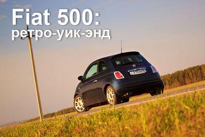 Fiat 500: ретро-уик-энд