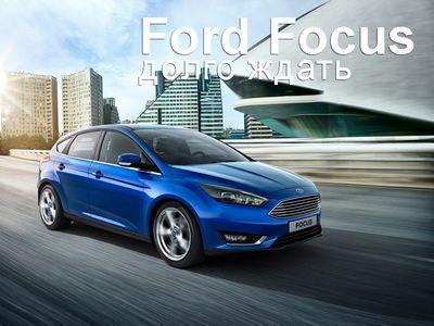Ford focus. долго ждать