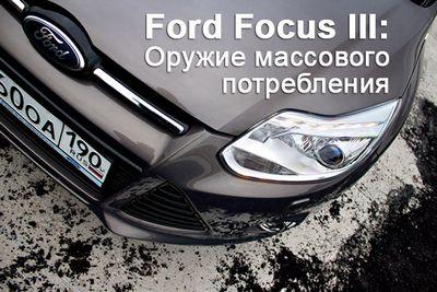 Ford focus iii: глобализация