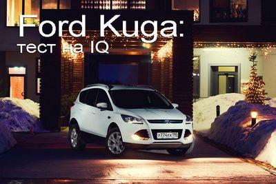 Ford kuga: тест на iq