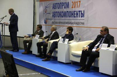 Форум «автопром. автокомпоненты 2017»
