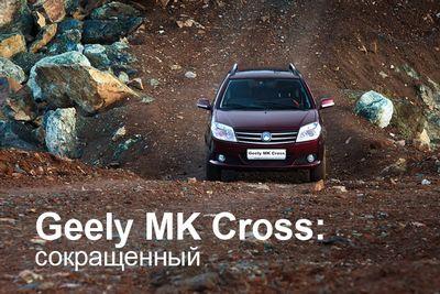 Geely mk cross: сокращенный