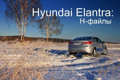 Hyundai elantra: н-файлы