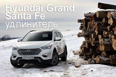 Hyundai grand santa fe. удлинитель