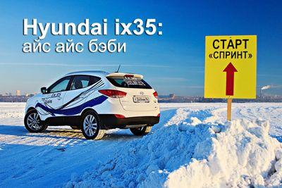 Hyundai ix35: айс айс бэби