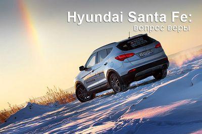 Hyundai santa fe: вопрос веры