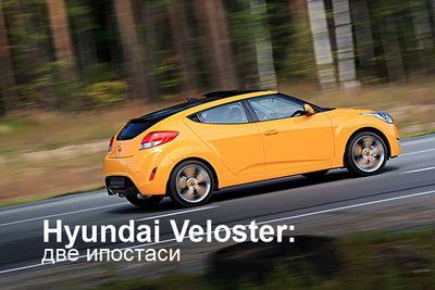 Hyundai veloster: две ипостаси