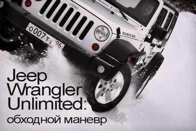 Jeep wrangler: обходной маневр