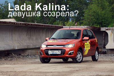 Lada kalina: девушка созрела?