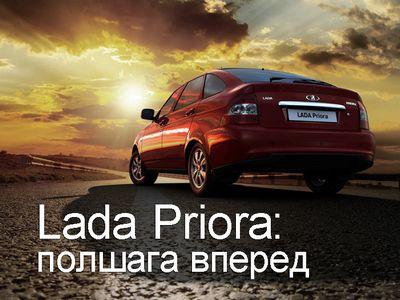 Lada priora. полшага вперед