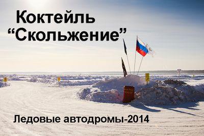 Ледовые автодромы-2014