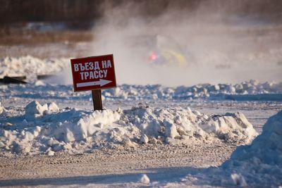 Ледовые автодромы-2015