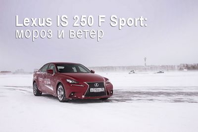 Lexus is 250 f sport. мороз и ветер