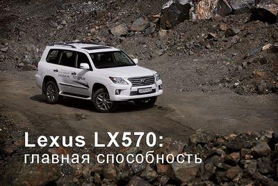 Lexus lx570: главная способность