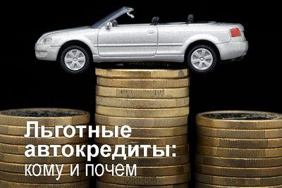 Льготные автокредиты. кому и почем