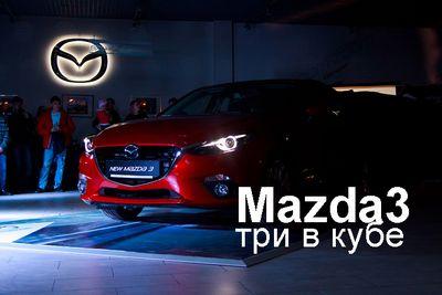 Mazda3. три в кубе