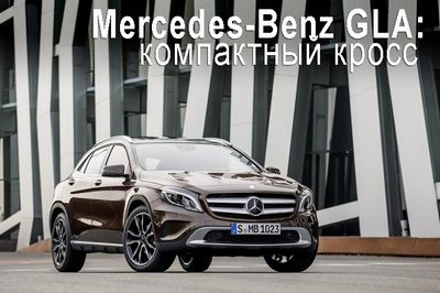 Mercedes-benz gla: компактный кросс