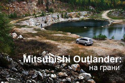 Mitsubishi outlander: на грани
