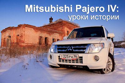 Mitsubishi pajero: уроки истории