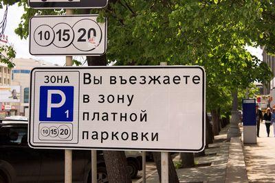 Начнут ли штрафовать за неоплату парковок, и если начнут, то когда?