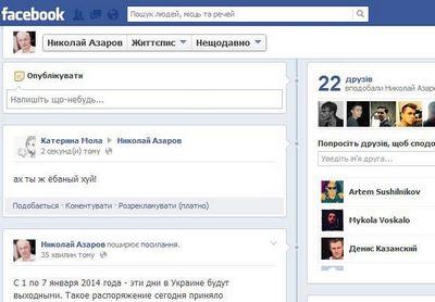 Николай азаров обвинил россию в падении украинского автопрома