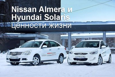 Nissan almera и hyundai solaris