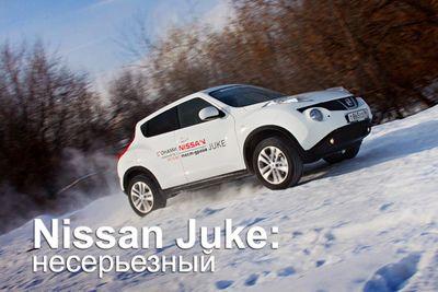 Nissan juke: несерьезный