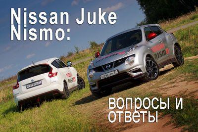 Nissan juke nismo. вопросы и ответы