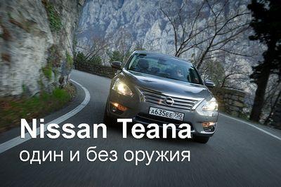 Nissan teana. один и без оружия
