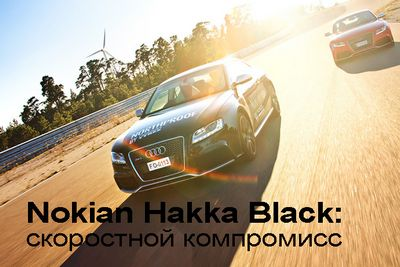 Nokian hakka black: скоростной компромисс