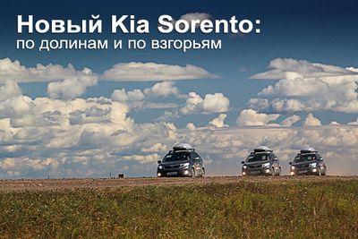Новый kia sorento: по долинам и по взгорьям