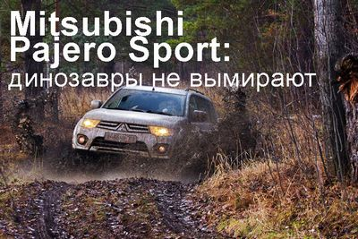 Обновленный mitsubishi pajero sport