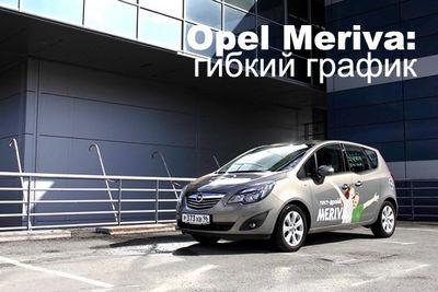 Opel meriva: гибкий график