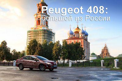 Peugeot 408: большой из россии