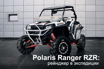 Polaris ranger rzr: рейнджер в экспедиции